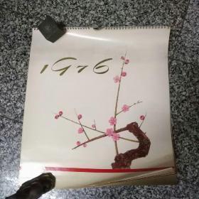 1976年挂历共13页,38X33厘米,85品