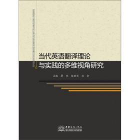 当代英语翻译理论与实践的多维视角研究