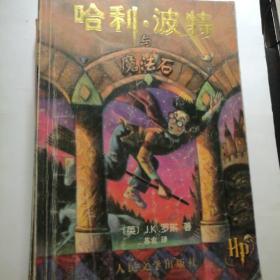 哈利·波特与魔法石  阿兹卡班囚徒 凤凰社  死亡圣器(4册合售)【 正版品新 全一版一印  实拍如图 】(仅一册有书签)