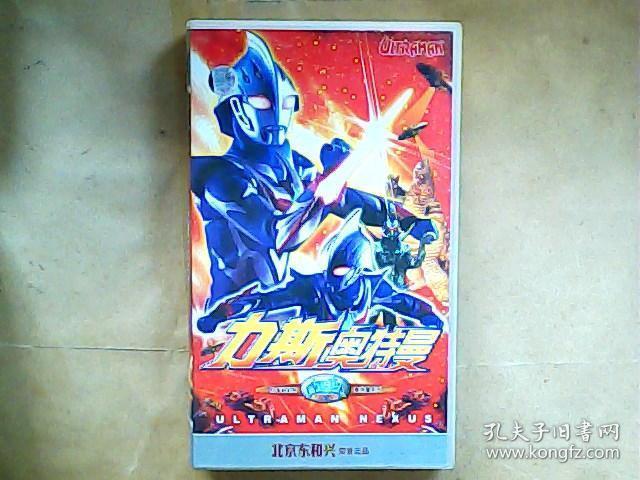 日本科幻片奥特曼系列;力斯奥特曼 19碟装VCD 盒装  有防伪标签