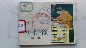 连环画:中国古代科学家续集