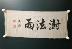 日本回流字画 软片   3971  绢本书法  (印刷品)
