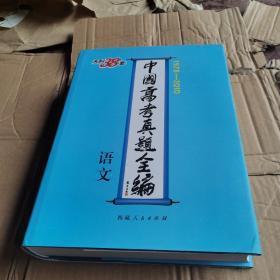 语文--中国高考真题全编(1978-2010)