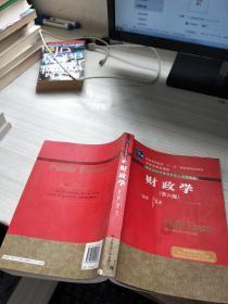 财政学 第六版