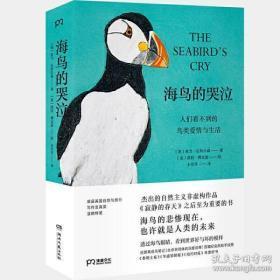 海鸟的哭泣:人们看不到的鸟类爱情与生活