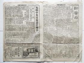 昆明中央日报週中增刊、第八期、星期三、四版、中华民国三十六年