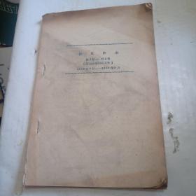 《湘江评论》第1号-第4号(附临时增刊第一号)1919年7月-1919年8月【建国初期翻印】