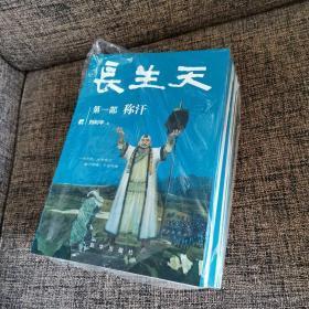长生天 (全五册) 作家签名版
