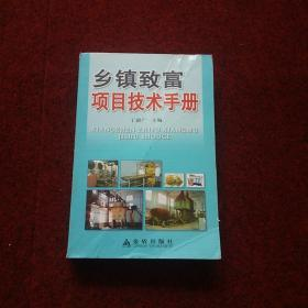 乡镇致富项目技术手册