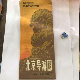 北京导游图   共1分
