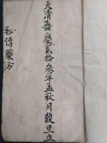 B1350《秘传药方》嘉庆十三年湖南岳州府平江县凤栖乡一部道法与草药结合治梅疮的专著,28面。