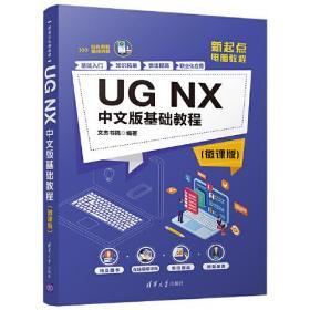 UG NX 中文版基础教程(微课版)