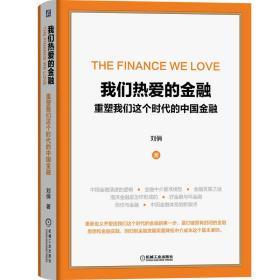 我们热爱的金融重塑我们这个时代的中国金融