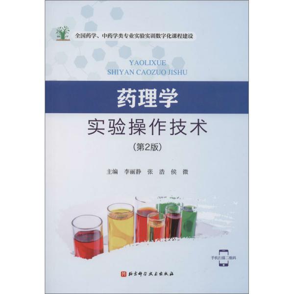 药理学实验操作技术(第2版)