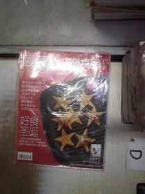 贝太厨房中外食品工业2011 12..(未开封)  .
