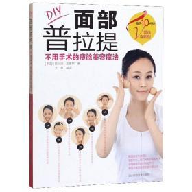 DIY面部普拉提:不用手术的瘦脸美容魔法
