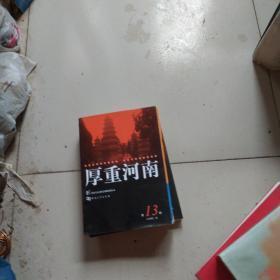 厚重河南(11-14)共四册