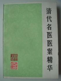 1959年版《清代名医医案精华》.594页,实用,少见