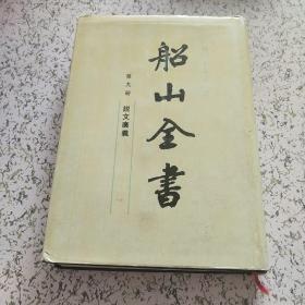 船山全书 . 第九册 : 说文广义
