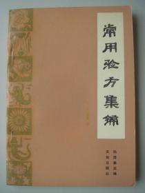 1989年版《常用验方集锦》.利用常见矿物植物动物做药,治疗百姓常见之类疾病,真乃一本罕见的益书