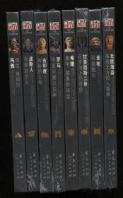 失落的文明(全24册)精装