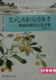 预售 苏轼与章惇关系考:兼论相关诗文与史事