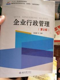企业行政管理(第2版)