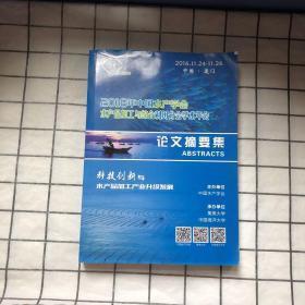 论文摘要集 2016年中国水产学会水产品加工与综合利用分会学术年会