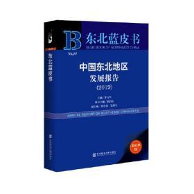 东北蓝皮书:中国东北地区发展报告(2019)