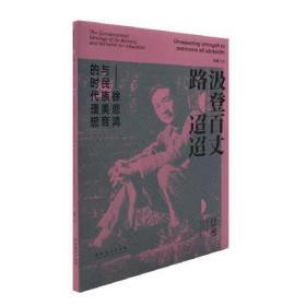 汲登百丈路迢迢:徐悲鸿与民族美育的时代理想