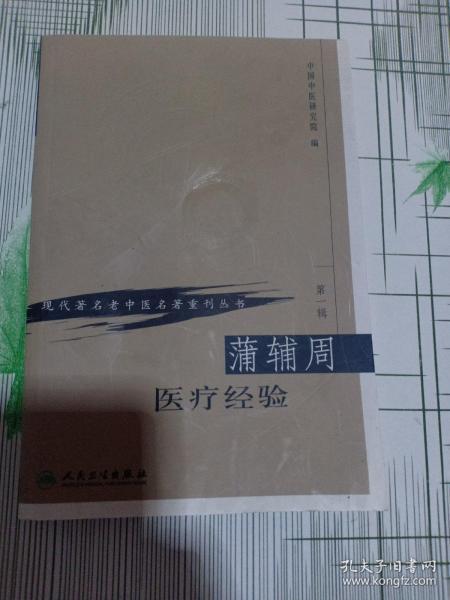 蒲辅周医疗经验