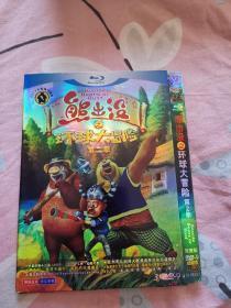 熊出没之环球大冒险第2季完整版DVD(全集三张D9碟片。)
