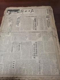 1949年《解放日报》8月3——29日  美术作品 解放画刊 解放长沙、福州、兰州