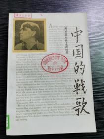 中国的战歌 一版一印