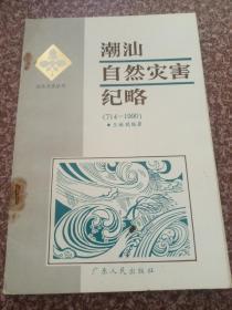 汕头方志丛书:  潮汕自然灾害纪略(714——1990)