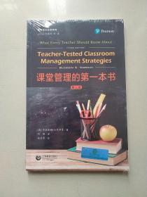 课堂管理的第一本书(第三版)