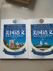 美国语文 : 美国中学课文经典读本 : 英汉双语版上下