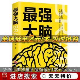 【天天特价】最强大脑记忆力训练书 经典实用科学的脑力训练书 让你成为脑力更好的人 中小学生素材智力游戏谋略畅销书籍