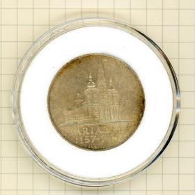闲山集推荐世界银币——奥地利1957年玛利亚泽尔大教堂800周年25先令银币(永久保真)
