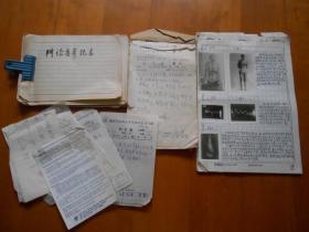 肖少卿《门诊医案记录》等手稿一组(大部分是行针取穴的医案,少量药方)「肖少卿旧藏中医手稿文献」