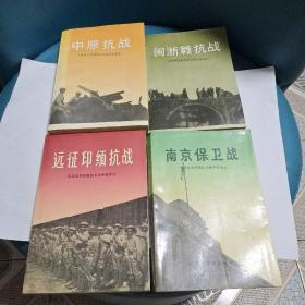 中原抗战+闽浙赣抗战+远征印缅抗战+南京保卫战四册合售,