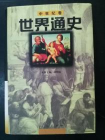 世界通史 中世纪卷