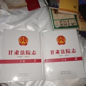 甘肃法院志  下卷 1  2    2本合售!!
