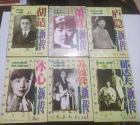 中国现代著名作家的情与爱丛书:《冰心》《郁达夫》《萧红》《庐隐》《胡适》《苏曼殊》新传,六本合售