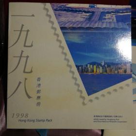 1998年香港邮票册