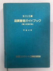 生コン工场 品质管理ガイドブック (第3次改订版) 平成4年