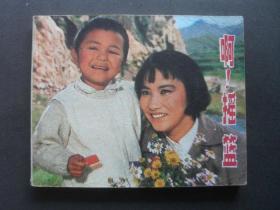 中电版电影连环画《啊!摇篮》