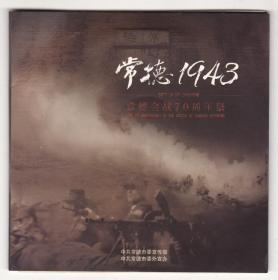 常德 1943--常德会战70周年祭DVD