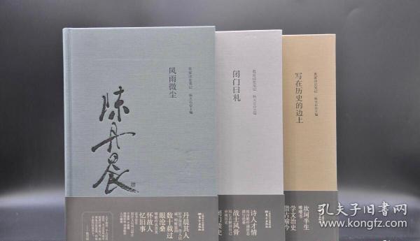 名家讀史筆記《 閉 門 日 札》《    風雨微塵》《 寫在歷史的邊上》精裝共3冊, 邵燕祥簽名鈐印、  陳丹晨簽名鈐印、王學泰簽名鈐印
