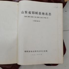 山东省郓城县地名志